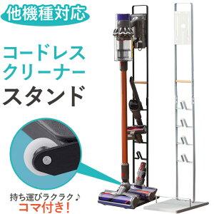 (TKH) 掃除機スタンド コードレス掃除機 クリーナースタンド コードレス 掃除機 スタンド dyson SV18 V11 V10 V8 V7 V6 slim シリーズと互換性あり 収納 コンパクト 自立 サイクロン掃除機 収納スタン