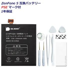 (YP)B-612 【ASUS 互換品】【送料無料】 ZenFone 5 高品質 専用互換バッテリー 交換用 取り付け工具セット付 バッテリー 電池パック(ビッグハート)P23Jan16