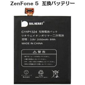 (YP)B-112 【ASUS 互換品】【送料無料】 ZenFone 5 高品質 専用互換バッテリー 交換用 バッテリー 電池パック(ビッグハート)P23Jan16