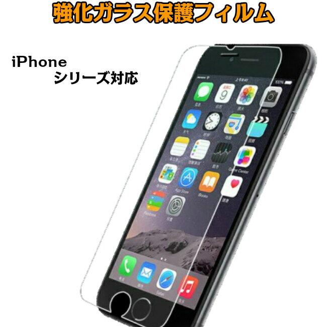 (YP)G15【送料無料】 強化ガラスフィルム 強化ガラス保護フィルム 液晶保護シートiPhone5/5s/5c/6/6Plus/6s/6s Plus/SE/7/7Plus/8/8Plus iPhoneX/XR/Xs/Xs max P23Jan16