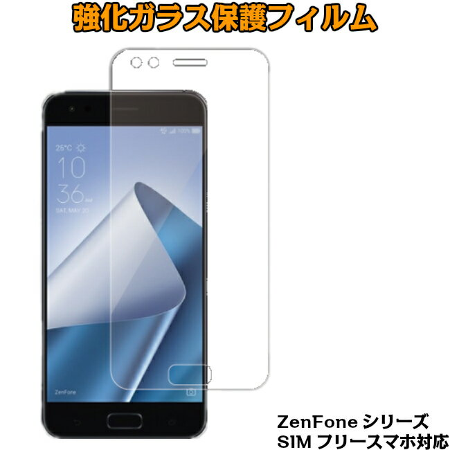 (YP)G15【送料無料】 強化ガラスフィルム 強化ガラス保護フィルム 液晶保護シートZenFone Go/Max/2/2 Laser/3/3 Max/3 Deluxe/Zoom S/AR/3 Laser/ZenFone 4/5Z/5 P23Jan16