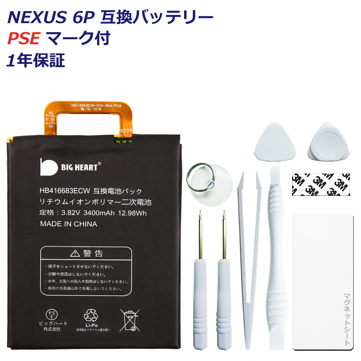 (YP)B-607【GOOGLE 互換品】【送料無料】 NEXUS 6P 高品質 専用互換バッテリー 交換用 取り付け工具セット付 バッテリー 電池パック google nexus6P (ビッグハート)P23Jan16
