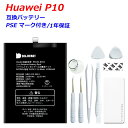 (YP)B-604 【Huawei 互換品】【送料無料】 Huawei P10 高品質 専用互換バッテリー 交換用 取り付け工具セット付 バッ…