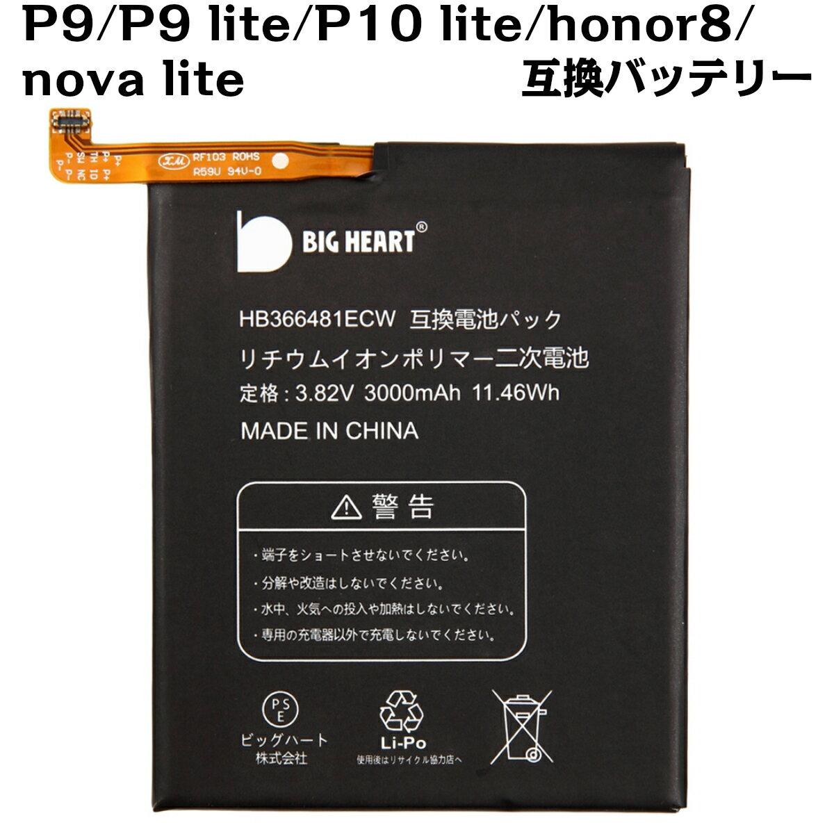 (YP)B-102 【Huawei 互換品】【送料無料】 Huawei P9 / P9 lite / P10 lite / honor8 / nova lite 高品質 専用互換バッテリー 交換用 バッテリー 電池パック(ビッグハート)P23Jan16