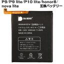 (YP)B-102 【Huawei 互換品】【送料無料】 Huawei P9 / P9 lite / P10 lite / honor8 / nova lite 高品質 専用互換バ…