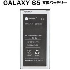 (YP)B-115 【SAMSUNG 互換品】【送料無料】 GALAXY S5 交換用 バッテリー 電池パック NFCアンテナ付 サムスン ギャラクシー galaxy s5(ビッグハート)P23Jan16