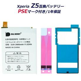 (YP)B28-107 【SONY 互換品】【送料無料】 Xperia Z5 高品質 専用互換バッテリー 交換用 バッテリー 電池パック XPERIA エクスペリア xperia(ビッグハート)