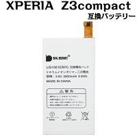 (YP)B28-105【SONY互換品】【送料無料】XperiaZ3compact交換用バッテリー電池パックXPERIAエクスペリアxperia(ビッグハート)P23Jan16