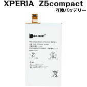 (YP)B28-108【SONY互換品】【送料無料】XperiaZ5compact交換用バッテリー電池パックXPERIASO-02Hエクスペリアxperia(ビッグハート)P23Jan16