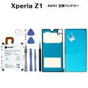 (YP)B28-01 【SONY 互換品】【送料無料】 Xperia Z1 高品質 専用互換バッテリー 取り付け工具セット バックパネルフ…