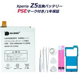 (YP)B28-07 【SONY 互換品】【送料無料】 Xperia Z5 高品質 専用互換バッテリー 取り付け工具セット バックパネル専用両面テープ付 交換用 バッテリー 電池パック XPERIA