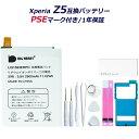 (YP)B28-07 【SONY 互換品】【送料無料】 Xperia Z5 高品質 専用互換バッテリー 取り付け工具セット バックパネル専…
