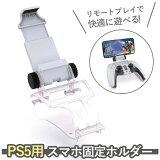 212-09【送料無料】PS5コントローラー用スマホ固定ホルダーリモートプレイスマホクリップ携帯電話ホルダーPlaystation5PS5スマホホルダー