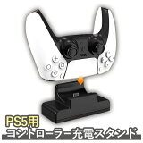 212-10【送料無料】PS5コントローラー充電スタンド置くだけ充電充電ドックプレイステーション5PlayStation5プレステ5ワイヤレスコントローラーコントローラーChargingstandDualSense