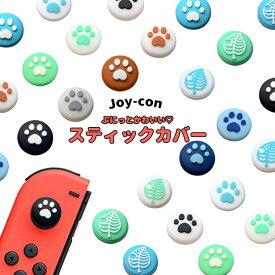 209-25 【送料無料】任天堂Switch/Switch Lite JOY-CON スティック カバー 4個セット サムスティックカバー 肉球 猫 葉っぱ 葉 あつ森 どうぶつの森 シリコン ソフト ニンテンドースイッチ スイッチライト コントローラー スティック カバー Nintendo Switch