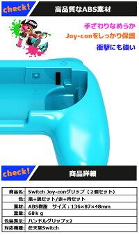 (TKG250)209【送料無料】【2個セット】任天堂SwitchスイッチJoy-Con用グリップジョイコン用コントローラーgripP23Jan16