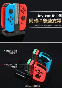 (YP3)209-06【送料無料】任天堂SwitchJoy-Con用チャージスタンド4台同時充電LED充電ランプ充電ホルダーチャージャージョイコンP23Jan16