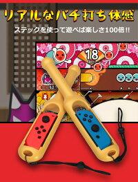(TEG250)209-04【送料無料】任天堂SwitchJoy-Con用ドラムスティック太鼓スティックバチ太鼓の達人スイッチP23Jan16