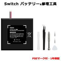 (YP2)207-05【送料無料】任天堂Switchスイッチ交換用互換バッテリー交換用パーツ修理バッテリー交換修理修理交換用パーツ(ビッグハート)P23Jan16