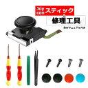 (YP)207-03 【送料無料】任天堂 Switch スイッチ JOY-CON スティック 交換用パーツ 工具セット/カラースティックカバ…