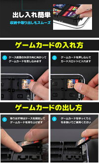 (YP)209-05【送料無料】任天堂SwitchスイッチゲームカードストレージゲームソフトケースNintendoSwitchMicroSDカード収納SwitchLite(ビッグハート)P23Jan16