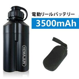 (TKH) HEMAJYUN 電動リールバッテリー 14.8V 3500mAh  DAIWA SHIMANOと互換性あり 船釣り 落とし込み 大容量電 動ジギング用 バッテリー 102-05