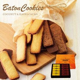 ロイズ バトンクッキー 2種詰め合わせセット 50枚入り スイーツ お菓子 チョコレート 焼き菓子 ギフト お土産 北海道 お取り寄せ お祝い ROYCE
