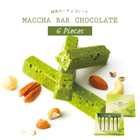 ロイズ 抹茶バーチョコレート 6本入りスイーツ お菓子 ギフト かわいい お土産 北海道 お取り寄せ お祝い ROYCE