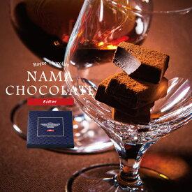 ロイズ 生チョコレート ビター スイーツ お菓子 ギフト お土産 北海道 お取り寄せ ROYCE