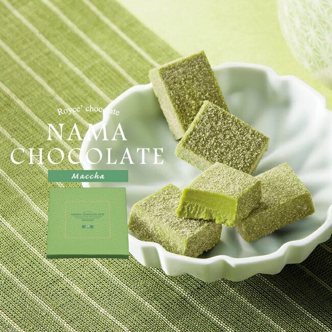 ロイズ 生チョコレート 抹茶 スイーツ お菓子 北海道 お土産 お取り寄せ ギフト プレゼント ROYCE