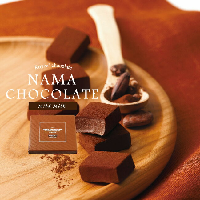 ロイズ 生チョコレート マイルドミルク スイーツ お菓子 北海道 お土産 お取り寄せ ギフト プレゼント ROYCE