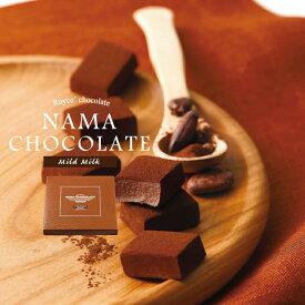ロイズ 生チョコレート マイルドミルク スイーツ お菓子 ギフト お土産 北海道 お取り寄せ ROYCE