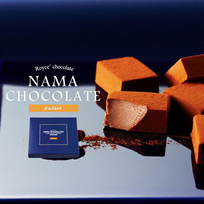 ロイズ 生チョコレート オーレ スイーツ お菓子 北海道 お土産 お取り寄せ ギフト プレゼント プチギフト ROYCE