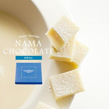 ロイズ生チョコレートホワイトスイーツお菓子北海道お土産お取り寄せギフトプレゼントプチギフトROYCE