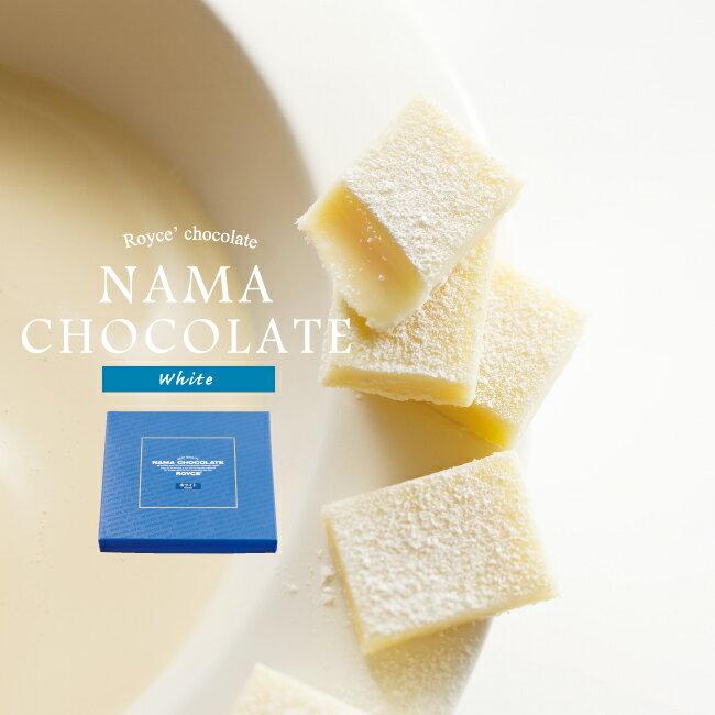 ロイズ 生チョコレート ホワイト スイーツ お菓子 北海道 お土産 お取り寄せ ギフト プレゼント プチギフト ROYCE