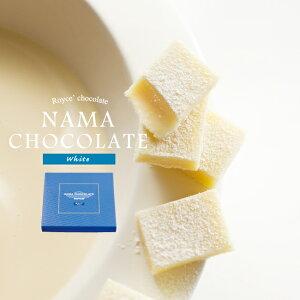 生チョコレート ホワイト