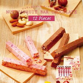 ロイズ ナッティ&フルーツバーチョコレート 12本入り スイーツ お菓子 詰め合わせ 北海道 お土産 ギフト プレゼント ROYCE