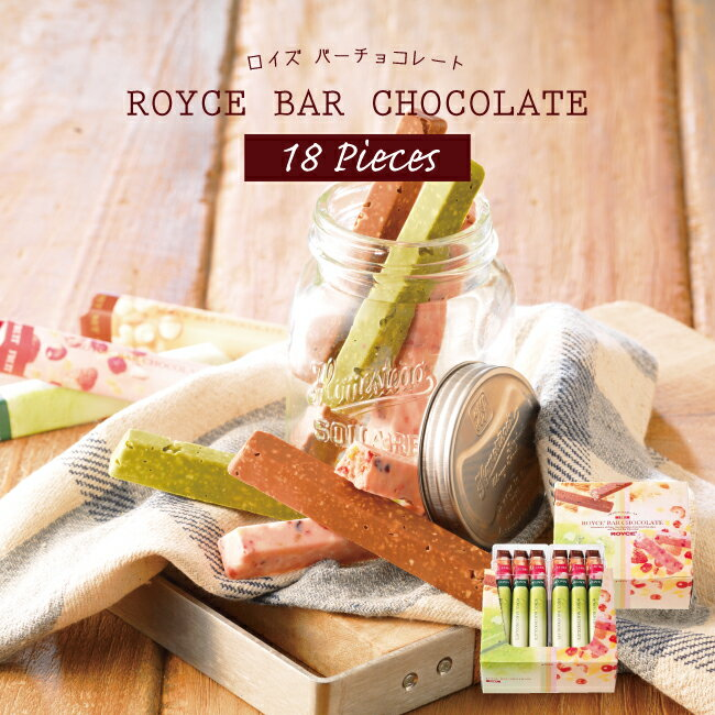 ロイズ バーチョコレート 3種詰め合わせ スイーツ お菓子 お土産 北海道 お取り寄せ ギフト プレゼント ROYCE