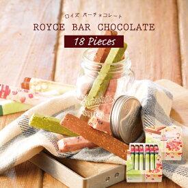 ロイズ バーチョコレート 3種詰め合わせ スイーツ お菓子 ギフト かわいい お土産 北海道 お取り寄せ お祝い ROYCE プチギフト 個包装 小分け 配る バレンタイン プチギフト