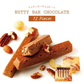 ロイズ ナッティバーチョコレート 12本入りスイーツ お菓子 ギフト かわいい お土産 北海道 お取り寄せ お祝い ROYCE
