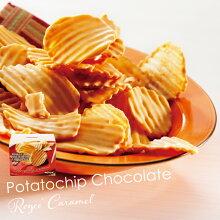 ロイズポテトチップチョコレートキャラメルスイーツお菓子ギフトお土産北海道お取り寄せお祝いROYCEおみやげベスト10