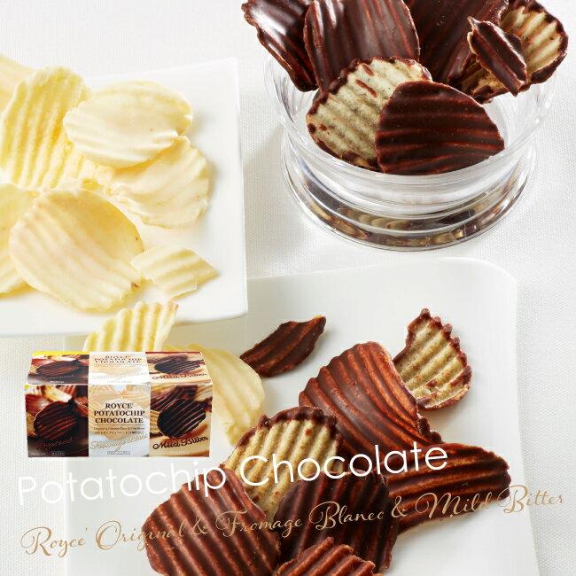 ロイズ ポテトチップチョコレート 3種詰め合わせ スイーツ お菓子 お土産 北海道 お取り寄せ ギフト プレゼント プチギフト ROYCE