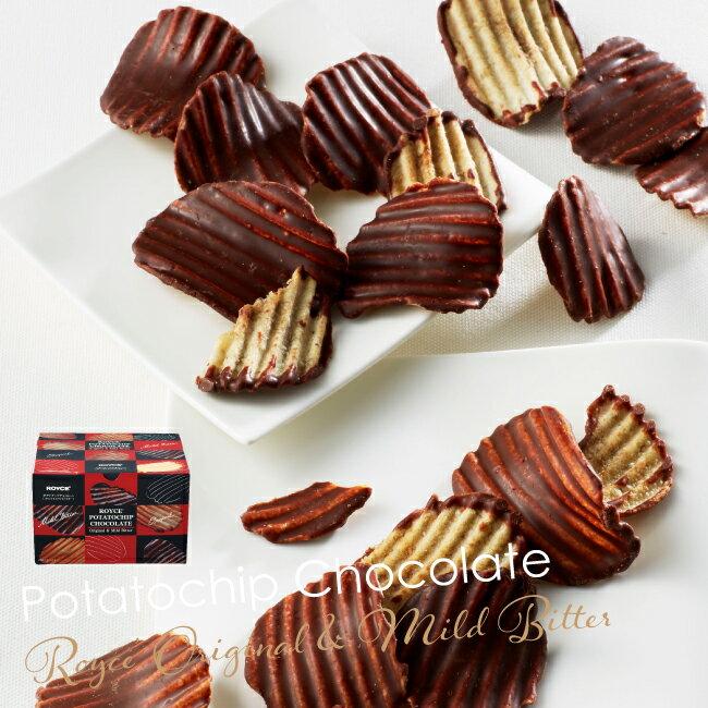 ロイズ ポテトチップチョコレート オリジナル&マイルドビター スイーツ お菓子 お土産 北海道 お取り寄せ ギフト プレゼント ROYCE