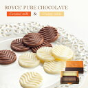 ロイズ ピュアチョコレート キャラメルミルク&クリーミーホワイト 40枚入り スイーツ お菓子 板チョコレート ギフト …
