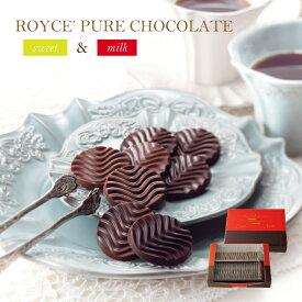 ロイズ ピュアチョコレート スイート&ミルク 40枚入り