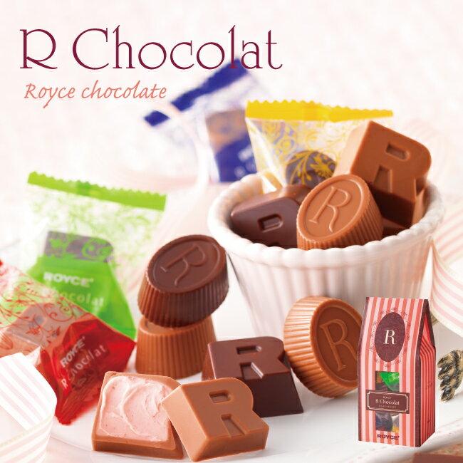 ロイズ アールショコラ 4種詰合せ 20粒入り スイーツ お菓子 チョコレート 詰め合わせ お土産 北海道 ROYCE プレゼント お取り寄せ