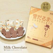 石屋製菓雪だるまくんチョコレートミルク18枚入り