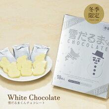 石屋製菓雪だるまくんチョコレートホワイト18枚入り