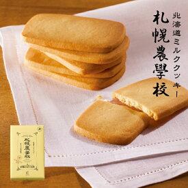 きのとや 札幌農学校 12枚入り 北海道ミルククッキー スイーツ お菓子 焼き菓子 ギフト プレゼント プチギフト お土産 北海道 お取り寄せ