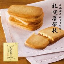 きのとや札幌農学校24枚入り北海道ミルククッキースイーツお菓子焼き菓子ギフトプレゼントお土産北海道お取り寄せ